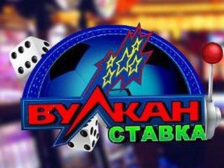 Спортивные ставки казино вулкан casino sounds online